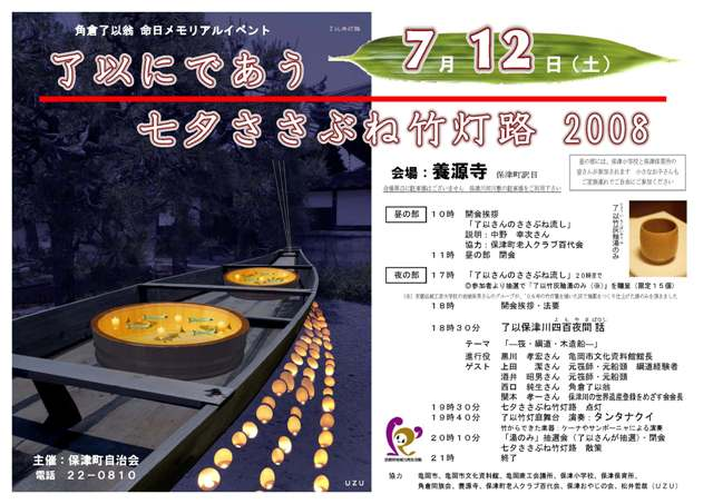 Ryoi20080712_2