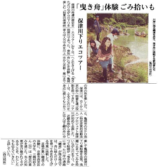 20090608_ecotour