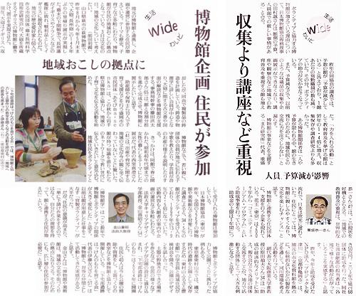 20091103_yomiuri_s