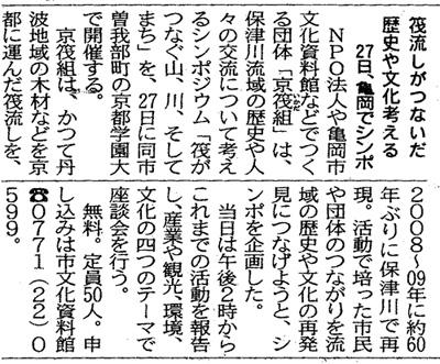 20100217_kyoto_2