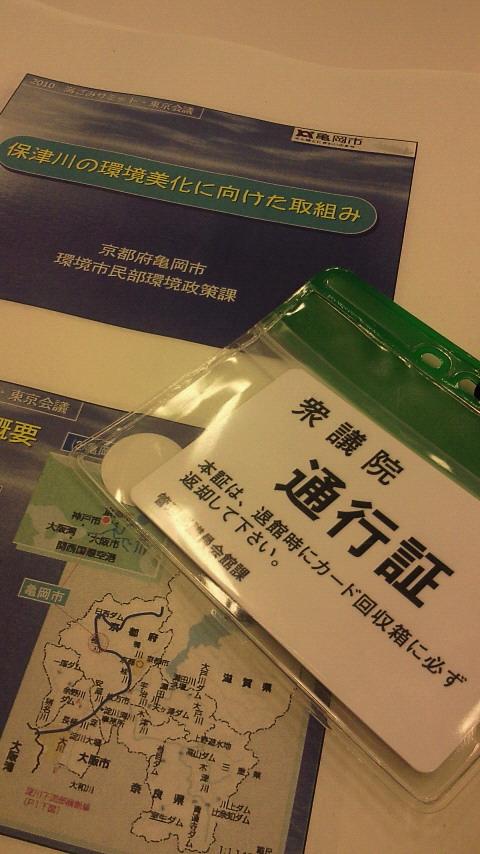 2010海ごみサミット 東京会議