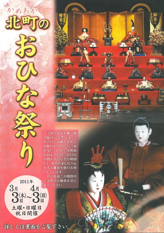 Kitamachi_hinamatsuri