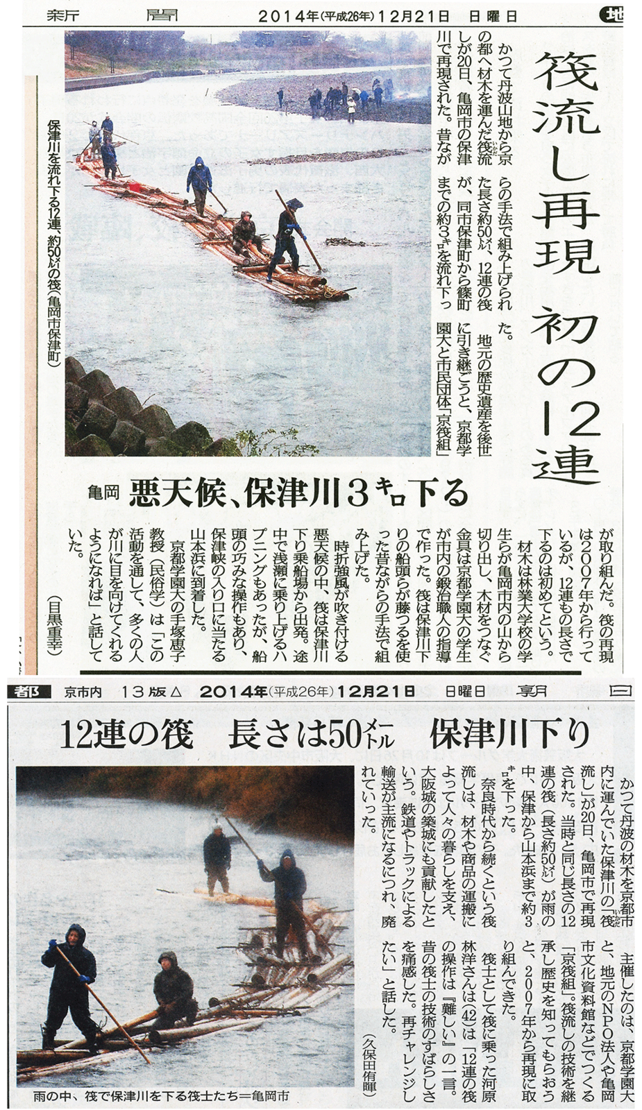 20141221_kyoto_asahi_ikada
