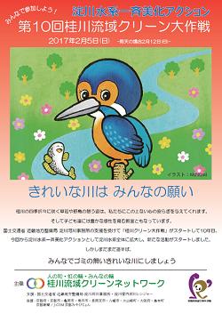 20160205_katsura_cleanup_s